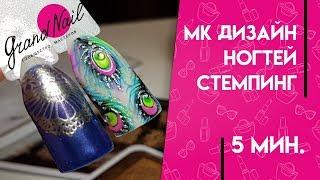 Стемпинг Дизайн Ногтей - Мастер Класс Ирины Набок