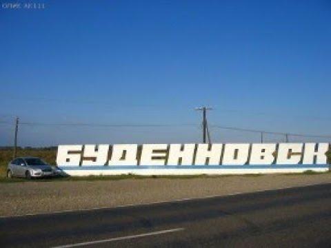 Знакомства в Буденновске. Частные объявления бесплатно.
