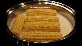 Съедается Моментально! Как варить кукурузу за 5 минут - ХИТ ЛЕТА