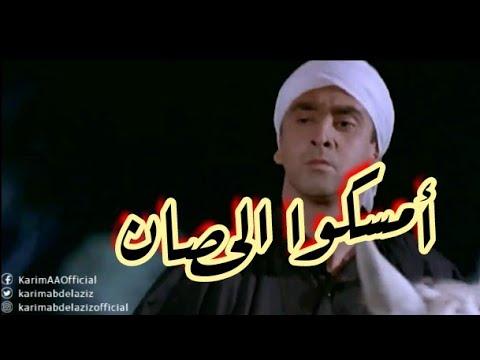 في محطة مصر أمسكوا الحصان كريم عبد العزيز Youtube