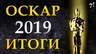 ОСКАР 2019 Победители. Итоги премии