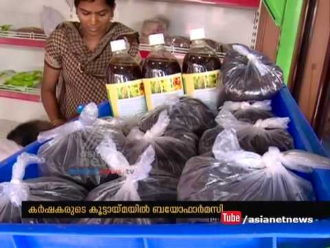 Bio pharmacy of Farmers in Vadakkencherry for Organic Farming