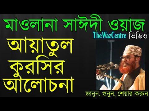 আয়তুল কুরসির আলোচনা। Aytul Kursir Alochona by Allama Sayeedi waz. Bangla Waz