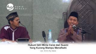 Konsultasi Syariah: Istri Minta Cerai Suami Yang Kurang Mampu Menafkahi - Ustadz Ammi Nur Baits