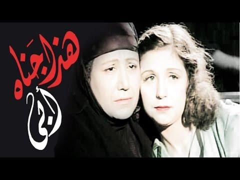 فيلم هذا جناه ابى Haza Ganah Abi Movie Youtube