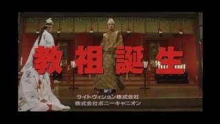 『教祖誕生』予告編 岸部一徳 検索動画 30