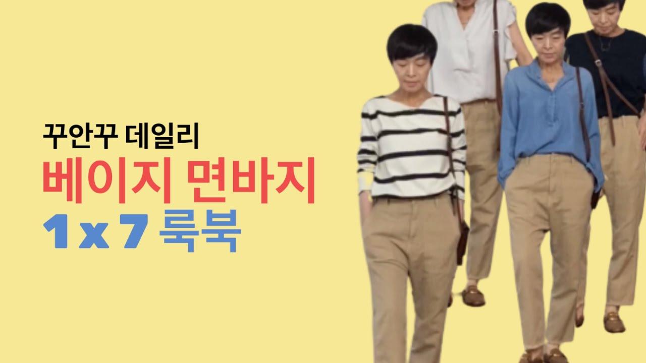 #168 베이지 면바지 1x7 꾸안꾸 데일리 코디
