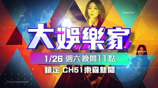 【大娛樂家 許茹芸、辛曉琪】特別報導01/26日23:00鎖定CH51東森新聞