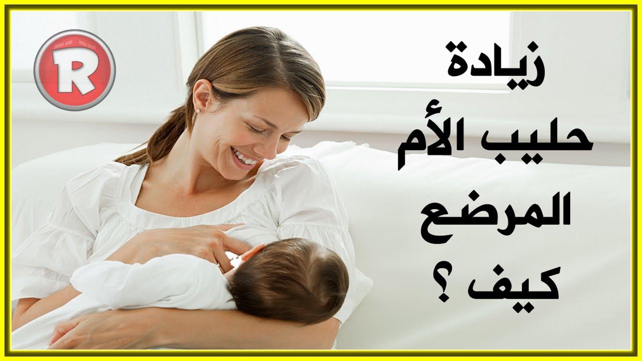 زيادة حليب الأم المرضع كيف Youtube