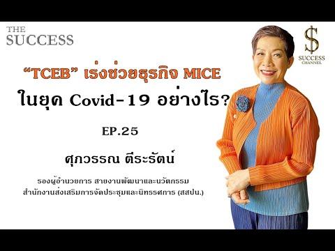 "The Success EP.25 : ""TCEB"" เร่งช่วยธุรกิจ MICE ในยุค Covid-19 อย่างไร?"