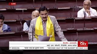 Rajya Sabha Budget Session   March 16, 2018  Time Slot: 14.30 to 14.48