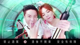 2018 金牌台灣啤酒主題曲韋禮安X 陳嘉樺ELLA - Anytime Is ...