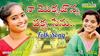 Na Mokkajonna Pakka Senu | Latest Folk Songs | Singer Shirisha | Divya Sree, Anwar #Myfirstshow