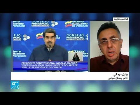 إلى أي مدى سيبقى الجيش الفنزويلي وراء مادورو؟  - نشر قبل 7 دقيقة