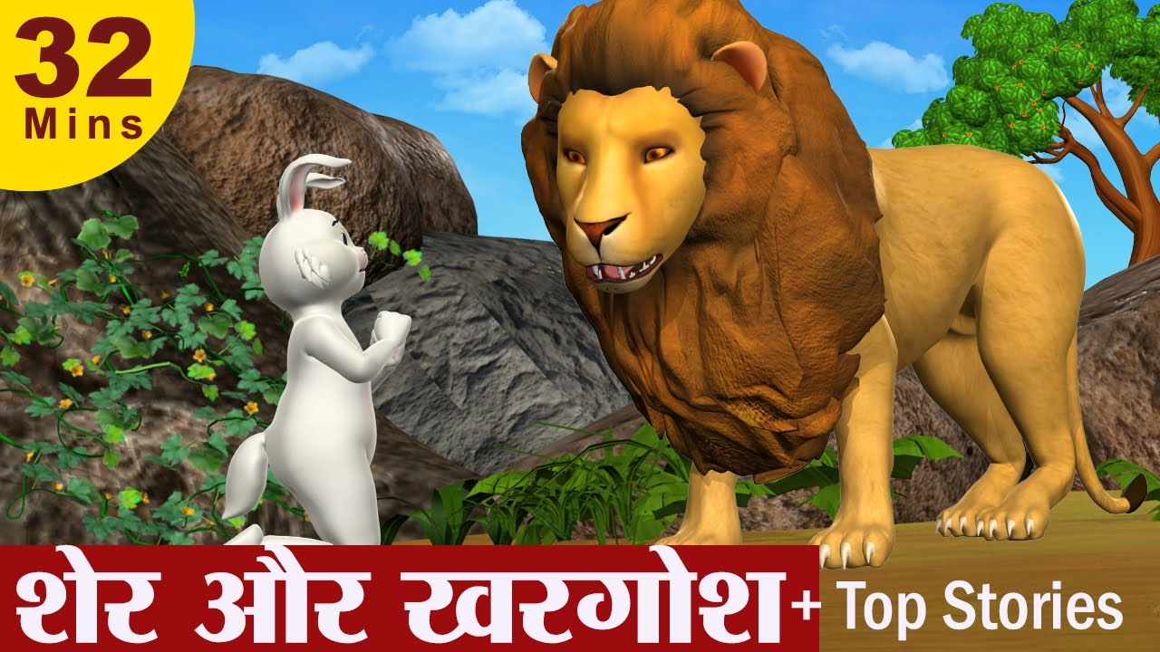 Lion and Rabbit Story - शेर और खरगोश Hindi Kahaniya | +More 3D Hindi Stories For Kids