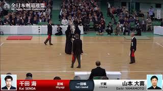 Kai SENDA -eK Daiki YAMAMOTO - 65th All Japan KENDO Championship - First round 18