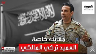 مقابلة مع العميد الركن تركي المالكي المتحدث باسم وزارة الدفاع السعودية