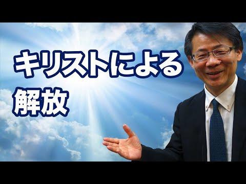 #6  キリストによる解放  高原剛一郎