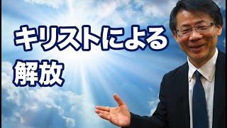 2014年8月31日(日) キリストによる解放 高原剛一郎 高原剛一郎 ラジオ...