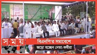 রাজশাহীতে বিএনপি'র সমাবেশ শুরু | Rajshahi News | Somoy TV