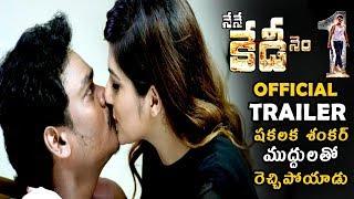 Shakalaka Shankar Kedi No 1 Movie Theatrical Trailer || Latest Telugu Movie Trailers 2019 || LATV