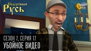 Сказочная Русь 7 сезон, серия 17 | Люди ХА | Убойное видео