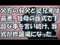梅沢富美男が告白「娘の友達をナンパしたことある」