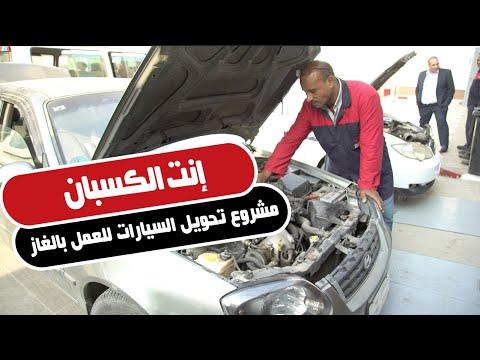 -أنت الكسبان- مشروع لتحويل السيارات للعمل بالغاز الطبيعى  - 14:59-2019 / 11 / 12