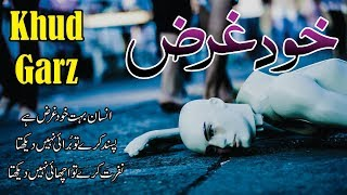 11 khudgarz quotes in Urdu Hindi with voice and images || Golden words collection