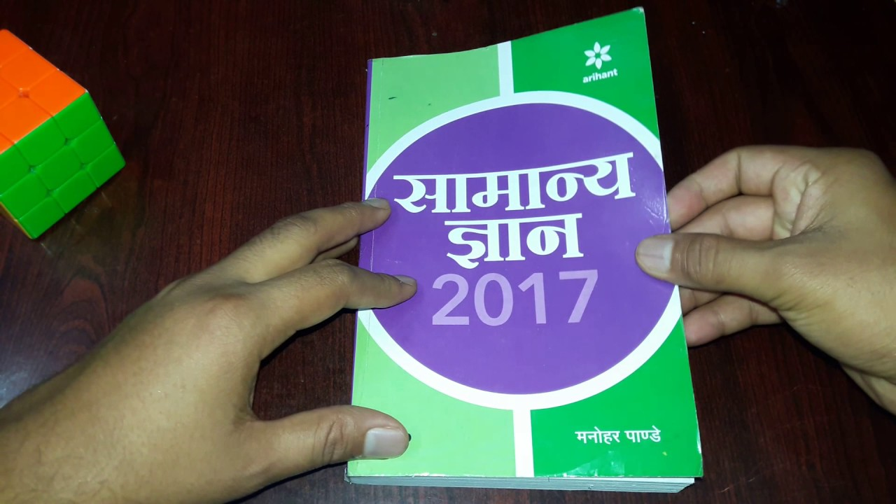 Arihant General Knowledge 2015 Pdf In Hindi