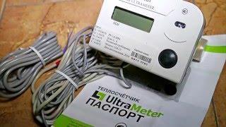 Установка и опломбирование теплосчётчика ULTRAMETER UM-15