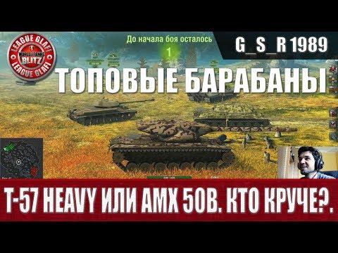 видео: wot blitz - Топовые барабанщики.  Кто лучше? - world of tanks blitz (wotb)