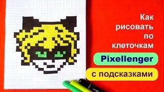 Супер Кот Как рисовать по клеточкам © How To Draw Pixel Art For Kids