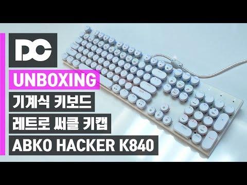 [DC튜브] ABKO HACKER K840 레트로 키캡 (앱코 해커 K840) 기계식 키보드(청축) (언박싱)