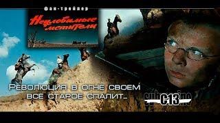Неуловимые мстители. Советское кино. Трейлер