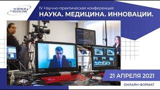 IV Научно-практическая конференция «НАУКА. МЕДИЦИНА. ИННОВАЦИИ»