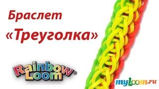 Браслет ТРЕУГОЛКА из резинок Rainbow Loom Bands. Урок 220 | Bracelet Rainbow Loom