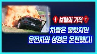 차는 불탔지만 운전자와 성경은 온전했다! (보혈의 기적)