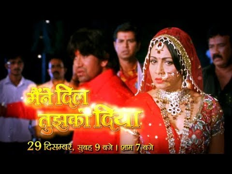Maine Dil Tujhko Diya | Bhojpuri Movie | Promo | 29 December 2018 |Dinesh Lal Yadav