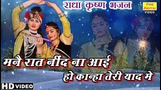 मनै रात नींद ना आई हो कान्हा तेरी याद मे (राधा कृष्ण भजन)   RADHA KRISHNA BHAJAN (गायिका डोली शर्मा)