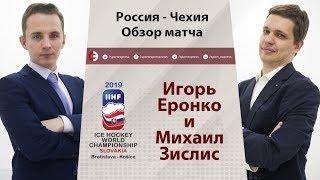 Смотреть видео ЧМ-2019: Россия - Чехия. Обзор матча от Еронко и Зислиса онлайн