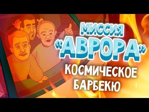 Аврора 2 мультфильм