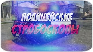 Модификации SAMP - КРУТЫЕ ПОЛИЦЕЙСКИЕ МИГАЛКИ! | #10