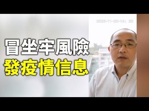 上海夫妇染疫 南汇中心医院进微博热搜前三 (图集/视频)