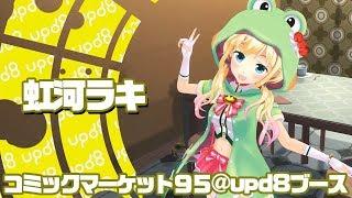 【C95】upd8ブースさん用動画から【虹河ラキ/アーカイブ】