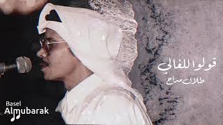 طلال مداح | والحب الله يكفي شره ( قولوا للغالي ) HQ