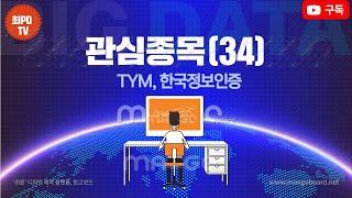 Download #관심종목(34) - TYM, 한국정보인증