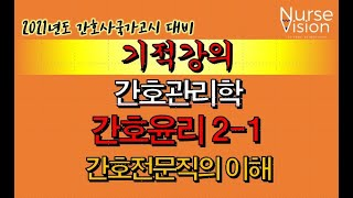 간호윤리2-1ㅣ 간호전문직의 이해 ㅣ 간호관리학