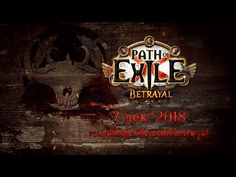 [Path of Exile] Анонс 3.5 Лиги Предательство! (Запись стрима)