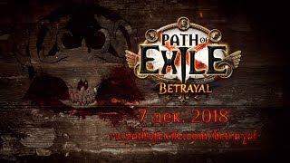 Download Video [Path of Exile] Анонс 3.5 Лиги Предательство! (Запись стрима) MP3 3GP MP4